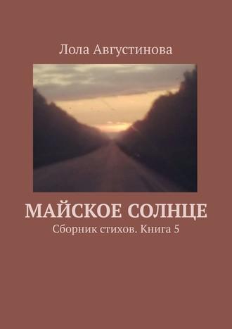 Лола Августинова, Майское солнце. Сборник стихов. Книга5