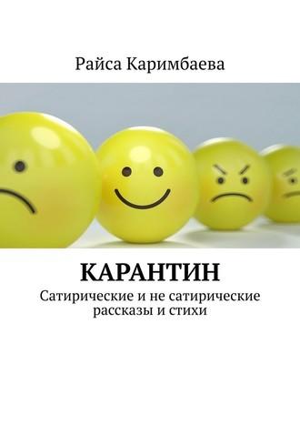 Райса Каримбаева, Карантин. Сатирические и не сатирические рассказы истихи