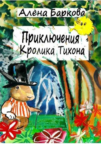 Алена Баркова, Приключения Кролика Тихона
