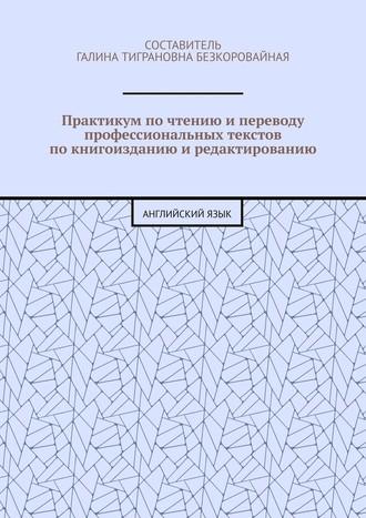 Е. Казакова, Практикум почтению ипереводу профессиональных текстов покнигоизданию иредактированию. Английский язык