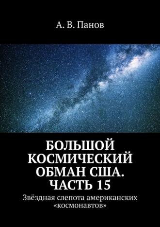 А. Панов, Большой космический обман США. Часть15. Звёздная слепота американских «космонавтов»