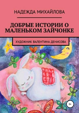 Надежда Михайлова, Добрые истории о маленьком Зайчонке