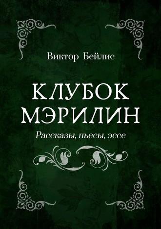 Виктор Бейлис, Клубок Мэрилин. Рассказы, пьесы, эссе