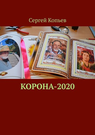 Сергей Копьев, КОРОНА-2020. Поэзия