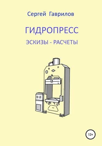 Сергей Гаврилов, Гидропресс: эскизы, расчеты