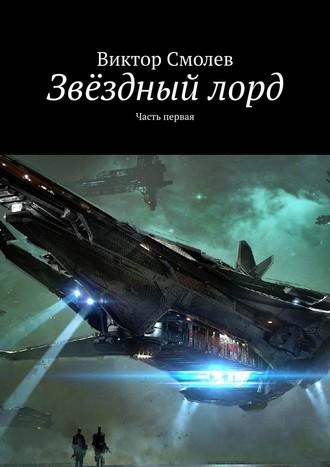 Виктор Смолев, Звёздныйлорд. Часть первая