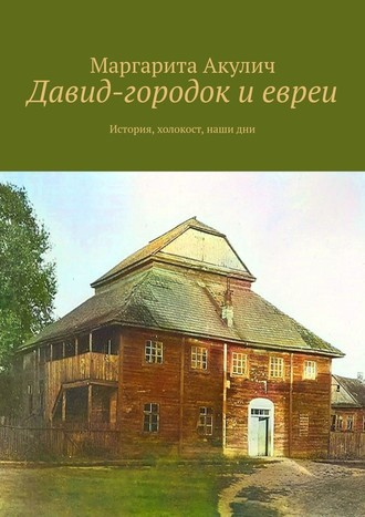 Маргарита Акулич, Давид-городок иевреи. История, холокост, наши дни