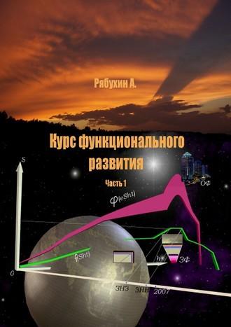 Александр Рябухин, Курс функционального развития. Часть 1