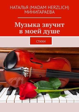 Наталья (MADAM HERZLICH) Минигараева, Музыка звучит вмоейдуше. Стихи