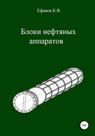 Константин Ефанов, Блоки нефтяных аппаратов