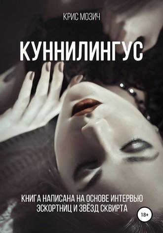 Крис Мозич, Куннилингус. Серия «Энциклопедия секса»