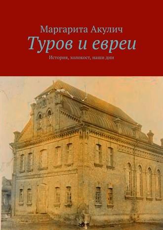 Маргарита Акулич, Туров иевреи. История, холокост, наши дни