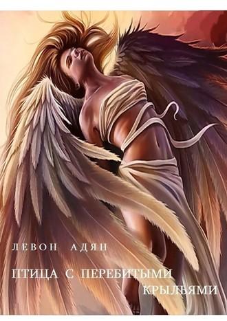 Левон Адян, Птица сперебитыми крыльями
