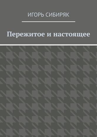 Игорь Сибиряк, Пережитоеинастоящее