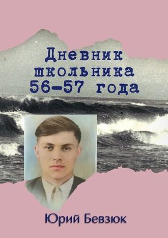 Юрий Бевзюк, Дневник школьника 56—57года