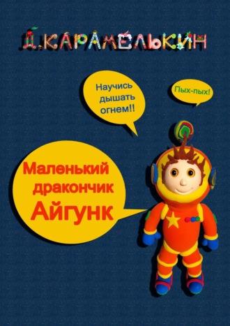 Дмитрий Карамелькин, Маленький дракончик Айгунк