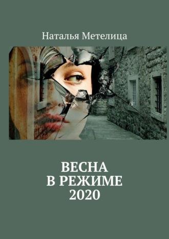 Наталья Метелица, ВЕСНА-2020
