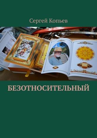 Сергей Копьев, Безотносительный