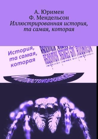 Ф. Мендельсон, А. Юримен, Иллюстрированная история, та самая, которая
