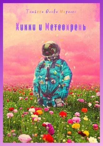 Татьяна Олива Моралес, Хикки иМетеохрень