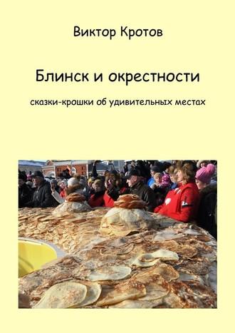 Виктор Кротов, Блинск иокрестности. Сказки-крошки об удивительных местах
