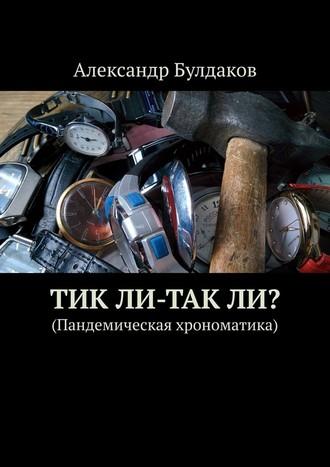 Александр Булдаков, ТиК ли-ТаКли? (Пандемическая хрономатика)