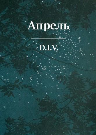 D.I.V., Апрель. Поэзия