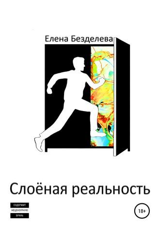 Елена Безделева, Слоёная реальность