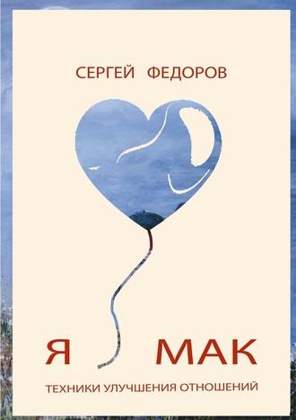 Сергей Федоров, Я♥МАК