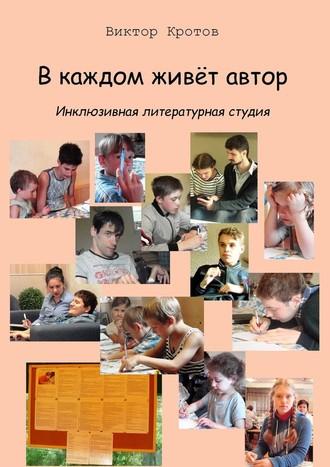 Виктор Кротов, Вкаждом живёт автор. Инклюзивная литературная студия