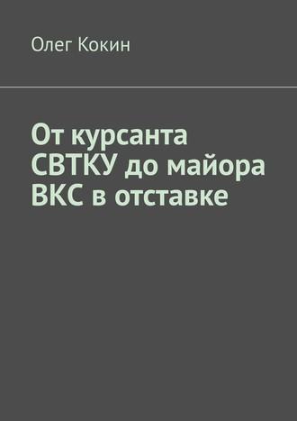 Олег Кокин, Откурсанта СВТКУ домайора ВКС вотставке