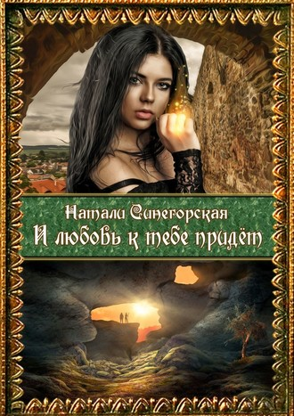 Натали Синегорская, Илюбовь ктебе придёт. Вторая часть дилогии «Колдовской плод»