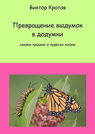 Виктор Кротов, Превращение выдумок вдодумки. Сказки-крошки о чудесах жизни