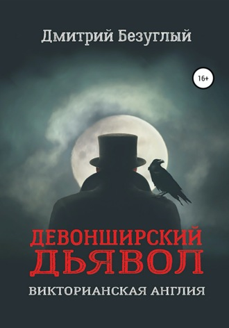 Дмитрий Безуглый, Девонширский Дьявол
