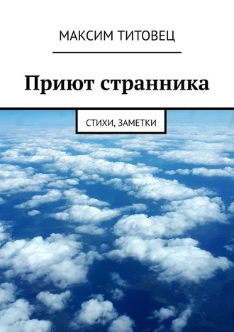 Максим Титовец, Приют странника. Стихи, заметки