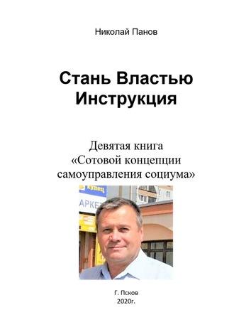 Николай Панов, Стань Властью! Инструкция