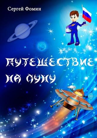 Сергей Фомин, Путешествие наЛуну. Фантастическая сказка