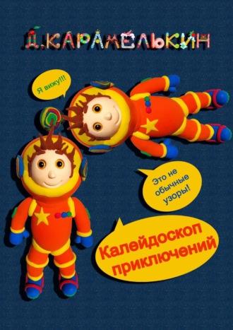 Дмитрий Карамелькин, Калейдоскоп приключений