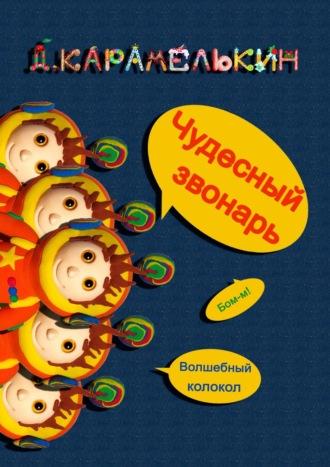 Дмитрий Карамелькин, Чудесный звонарь