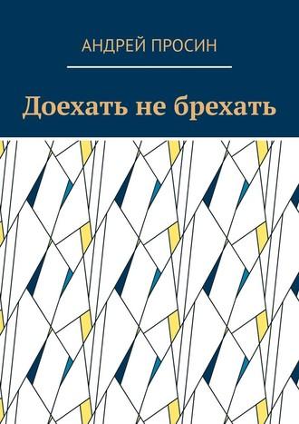 Андрей Просин, Доехать небрехать
