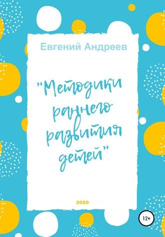 Евгений Андреев, Методики раннего развития детей