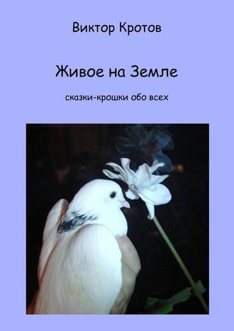 Виктор Кротов, Живое наЗемле. Сказки-крошки обо всех