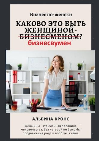 Альбина Кронс, Бизнес по-женски: Каково это быть женщиной-бизнесменом?