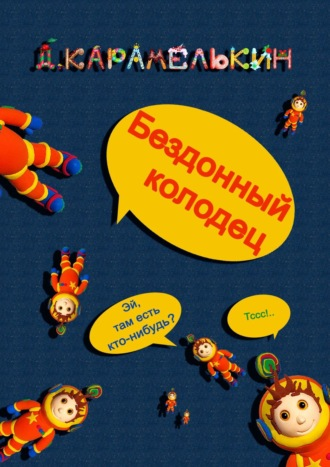 Дмитрий Карамелькин, Бездонный колодец
