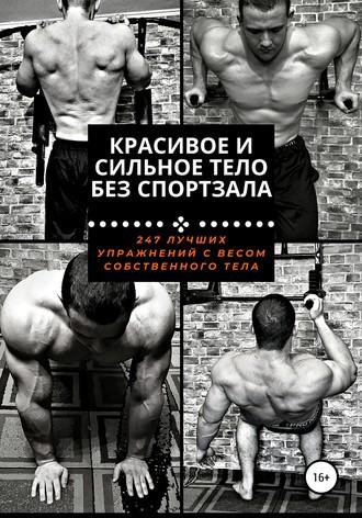 Павел Царегородцев, Красивое и сильное тело без спортзала