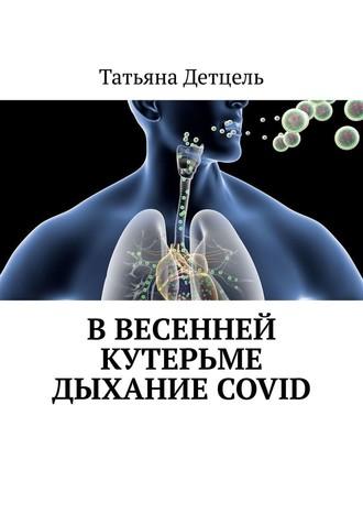 Татьяна Детцель, Ввесенней кутерьме дыхание COVID