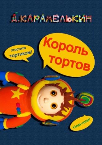Дмитрий Карамелькин, Король тортов