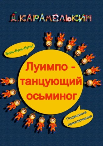 Дмитрий Карамелькин, Луимпо– танцующий осьминог