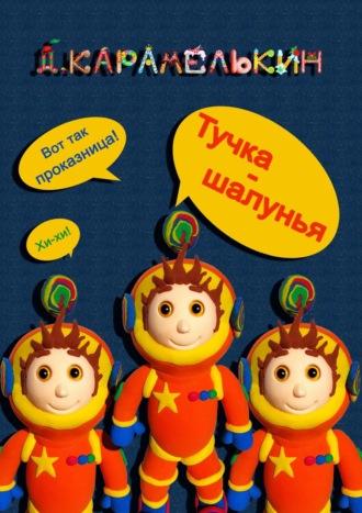 Дмитрий Карамелькин, Тучка-шалунья