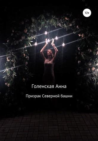 Анна Голенская, Призрак Северной башни